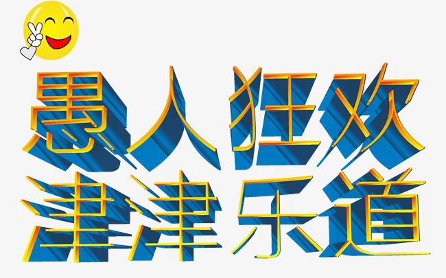 蓝色愚人节矢量艺术字素材