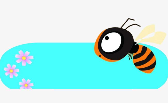 卡通 蜜蜂 边框             此素材是90设计网官方设计出品,均做版权图片