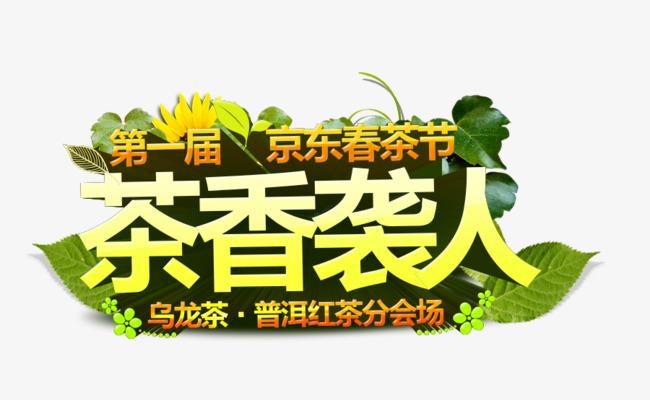 京东春茶节字体设计