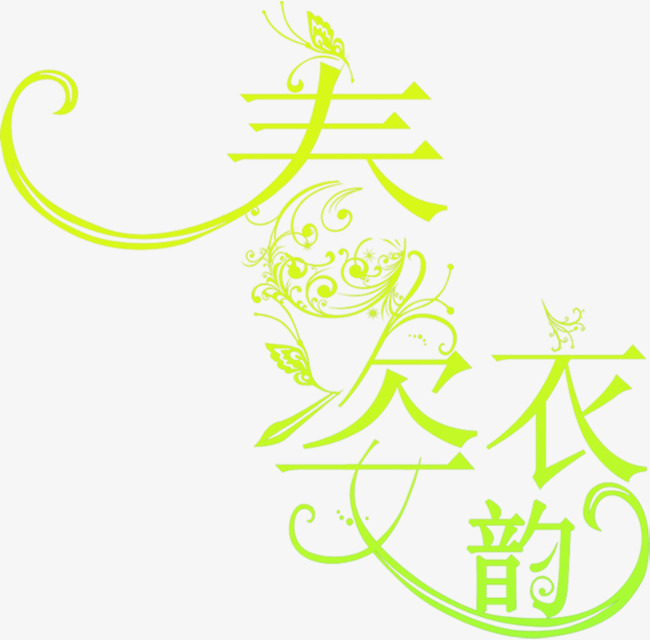 春衣姿韵绿色艺术字