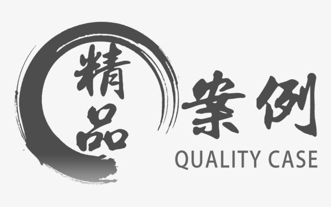 精品案例艺术字79n壁纸