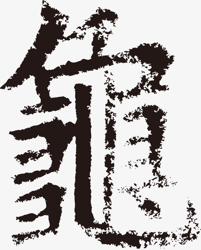 繁体字龟图片