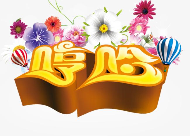 图片 > 【png】 哼哈立体字  分类:艺术字体 类目:其他 格式:png 体积