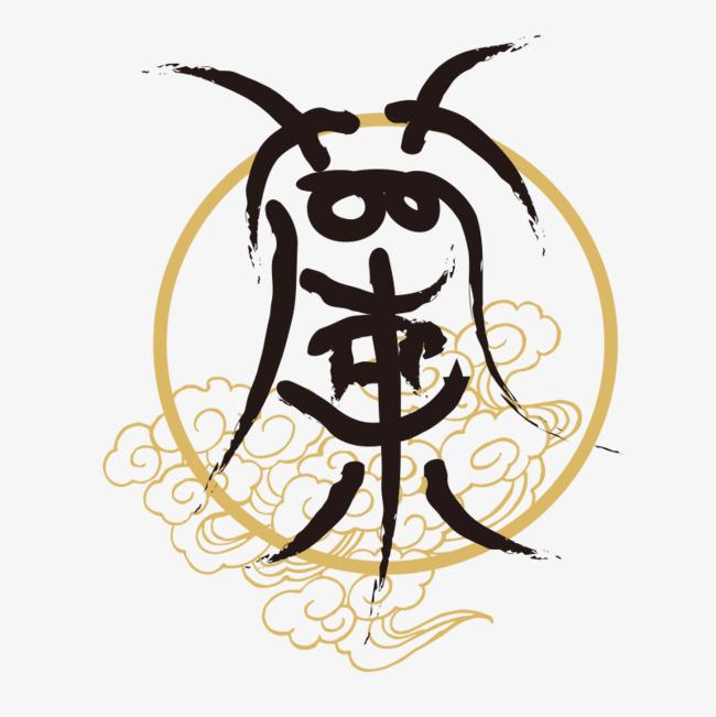 繁体字兰字图片
