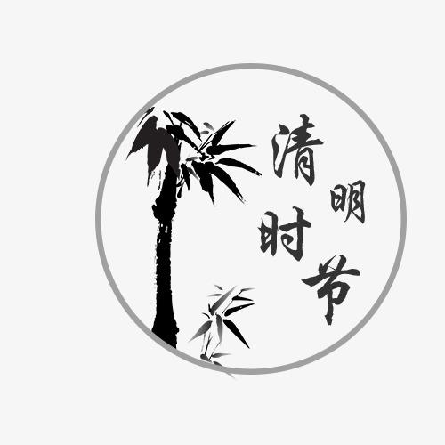 清明节斑竹手绘素材