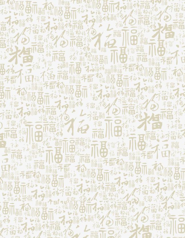 儿童手绘空白福字