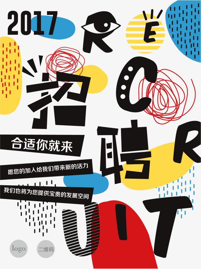 2017招聘海报设计素材图片免费下载_高清装饰图案psd