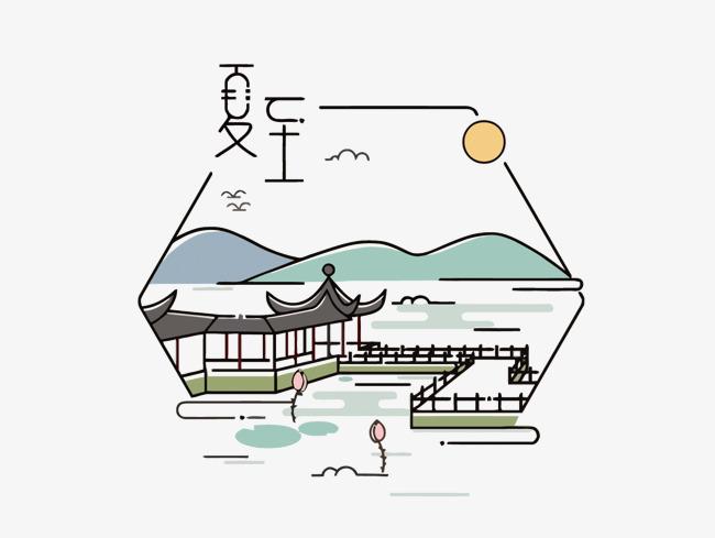 90设计提供高清png手绘动漫素材免费下载,本次矢量二十四节气之夏至
