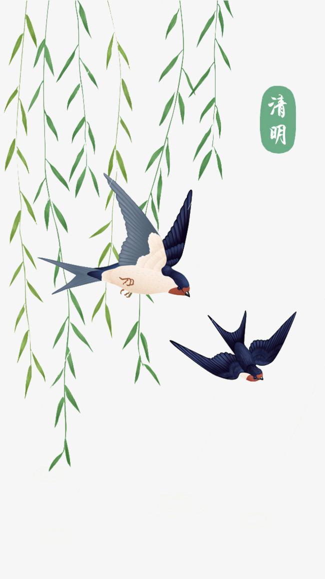 手绘燕子柳树png素材-90设计