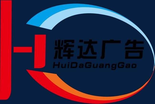 简洁辉达广告公司logo免抠图png素材-90设计