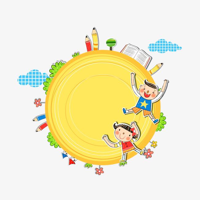 快乐儿童素材图片免费下载 高清装饰图案psd 千库网 图片编号1332577