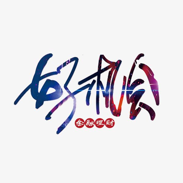手绘艺术字