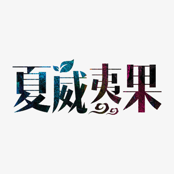 蓝色 艺术字 绿叶 坚果 名称             此素材是90设计网官方设计
