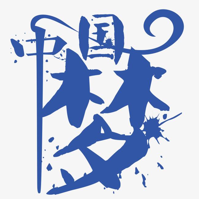 蓝色中国梦