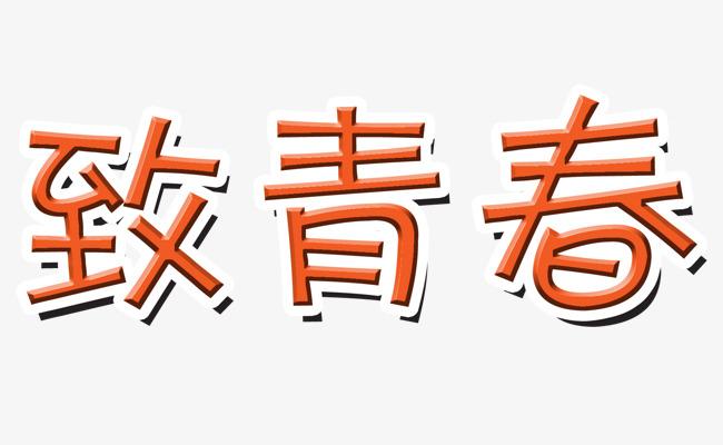 致青春橙色字png素材-90设计图片