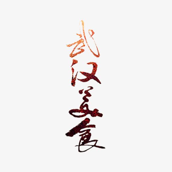 武汉美食艺术字【高清艺术字体png素材】-90设计图片