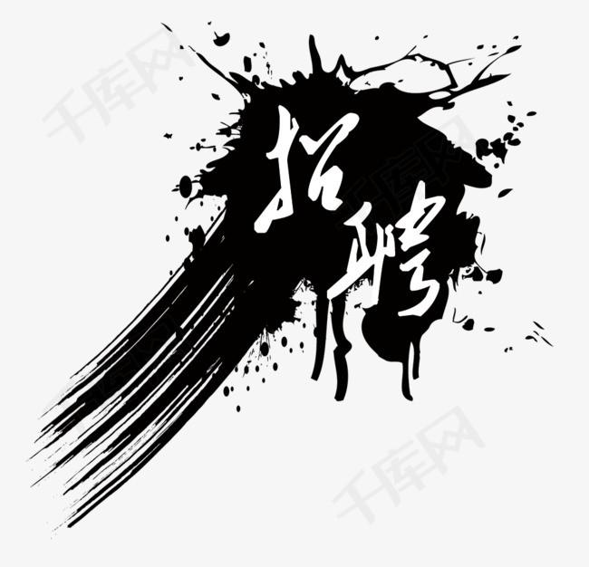 手绘毛笔艺术字招聘素材_艺术字设计_千库网