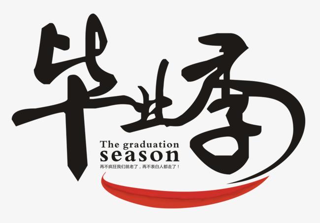 黑色毕业季艺术字免扣素材【高清艺术字体png素材】