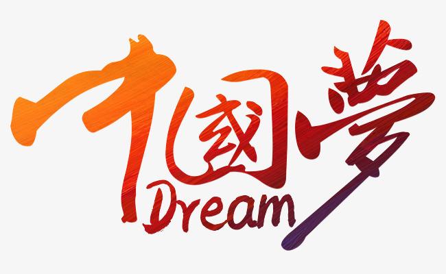 彩色中国梦艺术字psd
