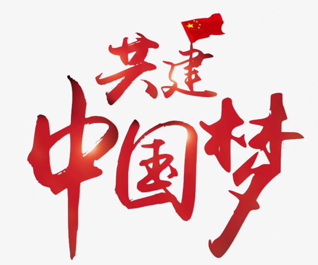 共建中国梦艺术字【高清艺术字体png素材】-90设计