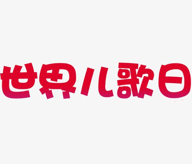 世界儿歌日素材图片免费下载_高清png_千库网(图片