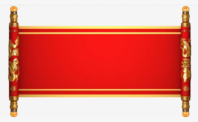 红色卷轴诏书圣旨免抠素材