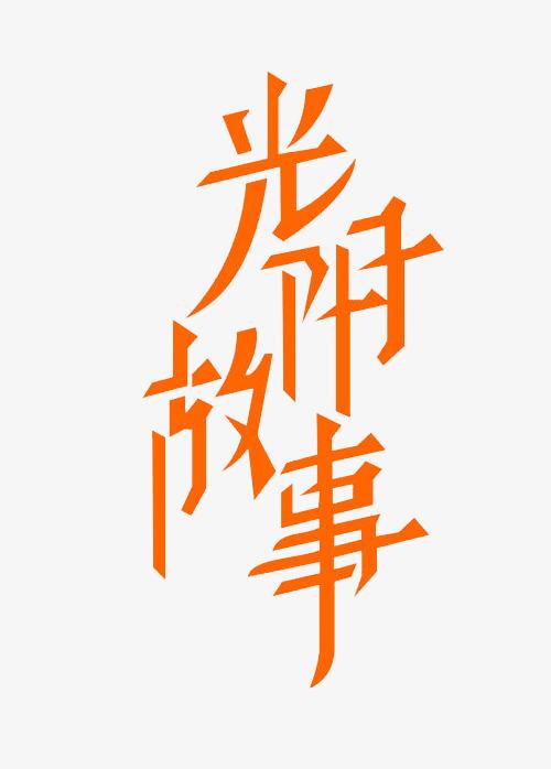 毕业季光阴故事青春字体设计【高清艺术字体png素材】