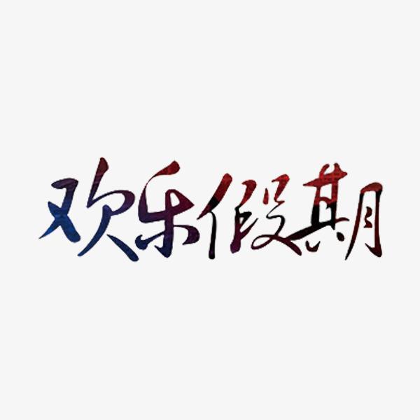 欢乐假期素材图片免费下载_高清png_千库网(图片编号