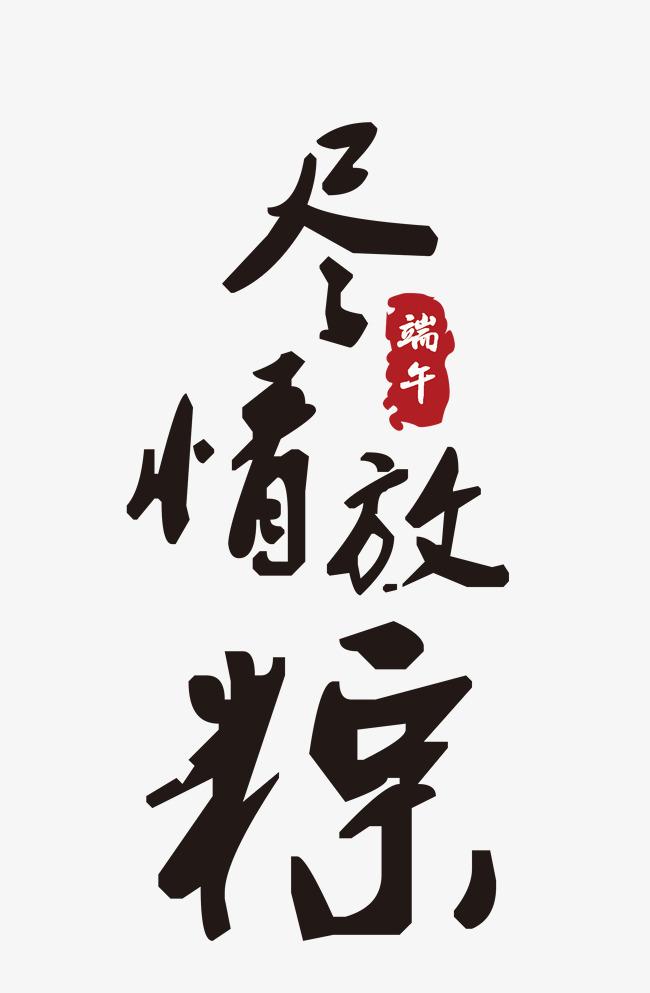 手绘毛笔字端午节艺术字