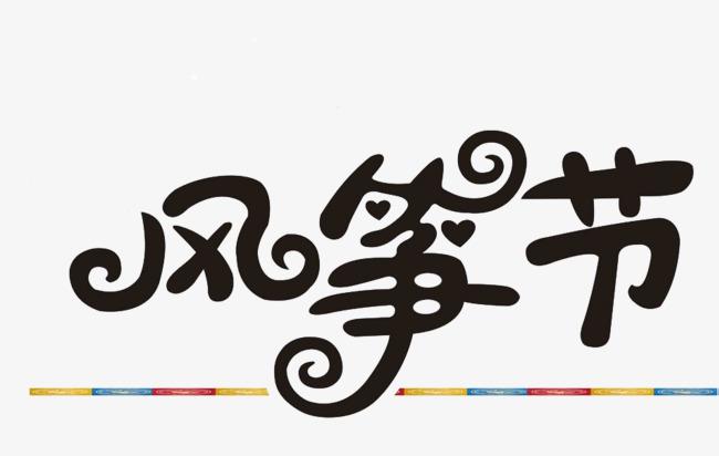 卡通 手绘 黑色 艺术字 创意 风筝节             此素材是90设计网