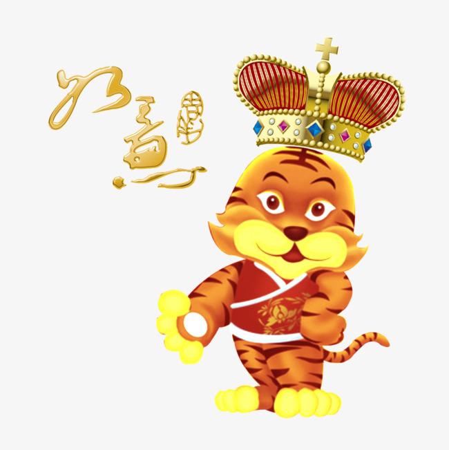 可爱卡通老虎国王形象图片