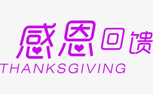 感恩回馈字体手绘艺术字