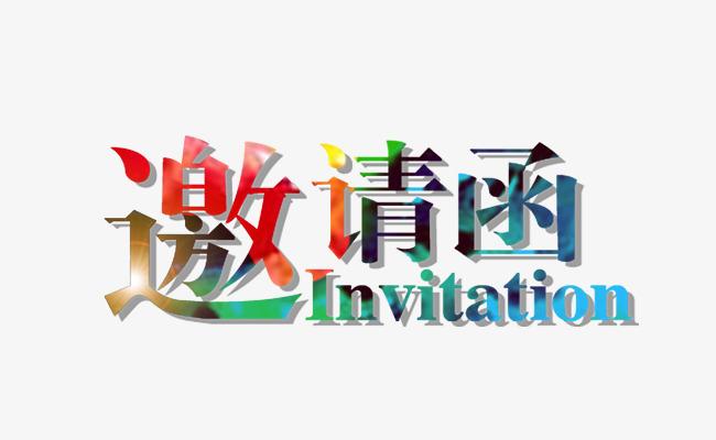 邀請函字體【高清藝術字體png素材】-90設計