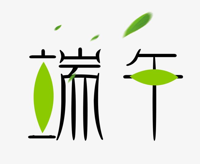 本次端午艺术字作品为设计师三民煮义创作,格式为png,编号为 18347518