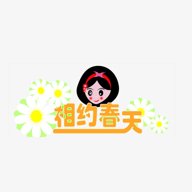 十里春风卡通清新字体图片