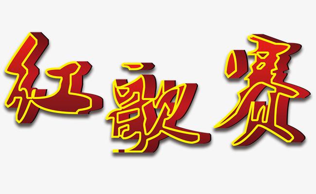红歌赛活动主题艺术字免费下载png素材-90设计图片