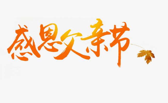 父亲节中国风艺术字免抠素材【高清艺术字体png素材】