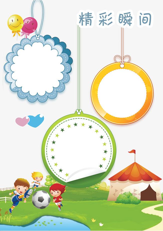 幼儿园成长档案之精彩瞬间海报【高清png素材】-90设计图片