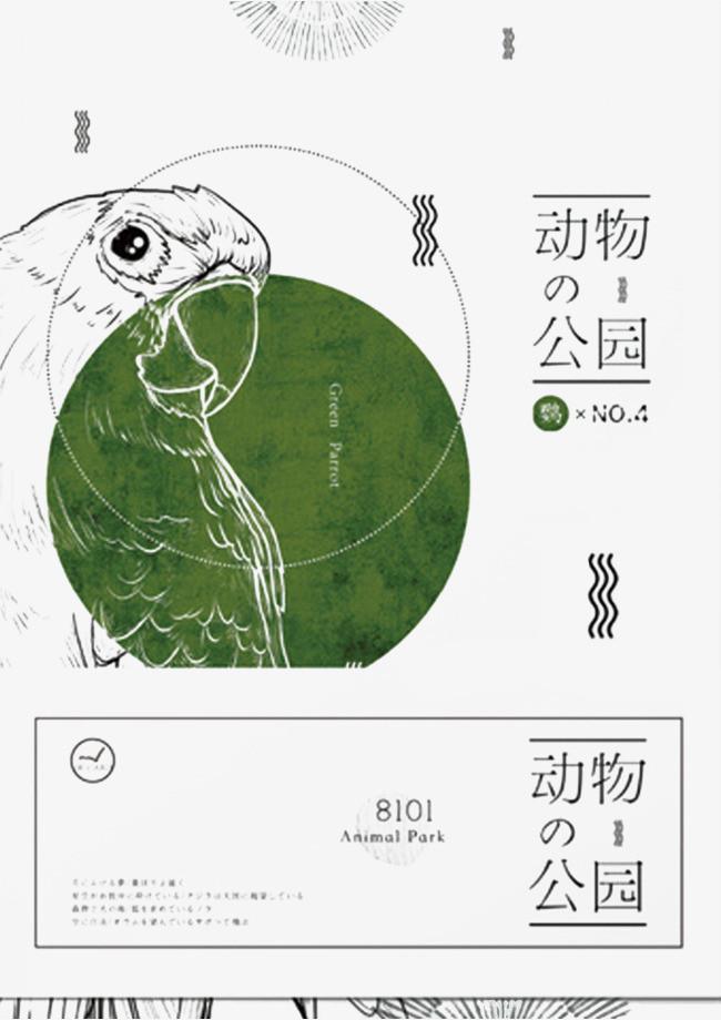 绿色动物公园书刊封面设计素材