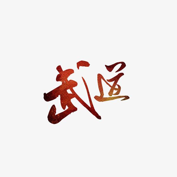 武道艺术字png素材-90设计