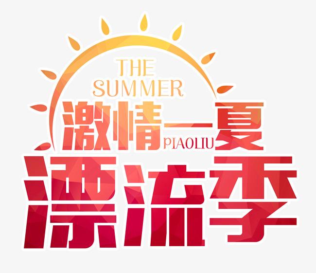 千库网 图片素材 创意字体设计 激情一夏漂流季 艺术字  按   收藏千