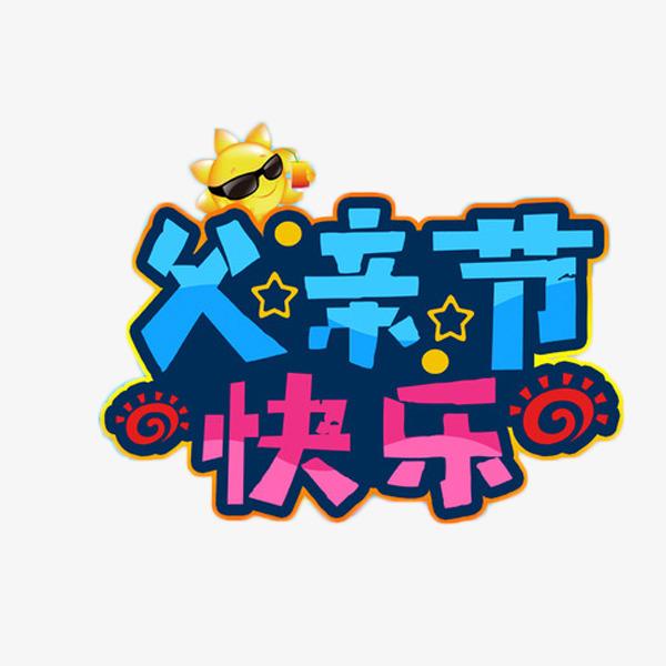 父亲节快乐卡通艺术字【高清艺术字体png素材】-90设计图片
