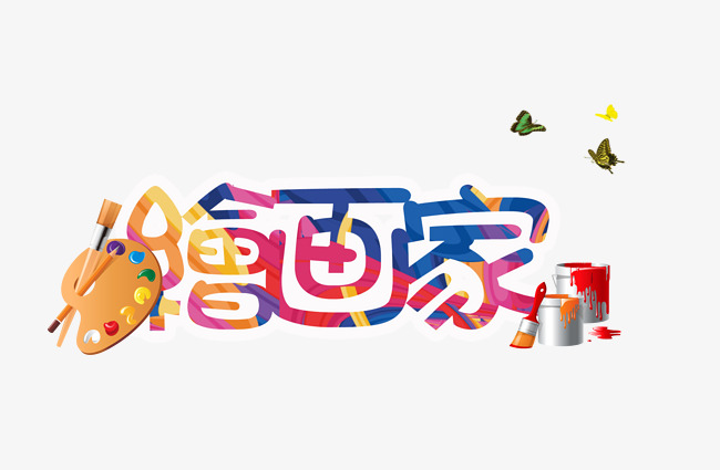 绘画家艺术字图案素材