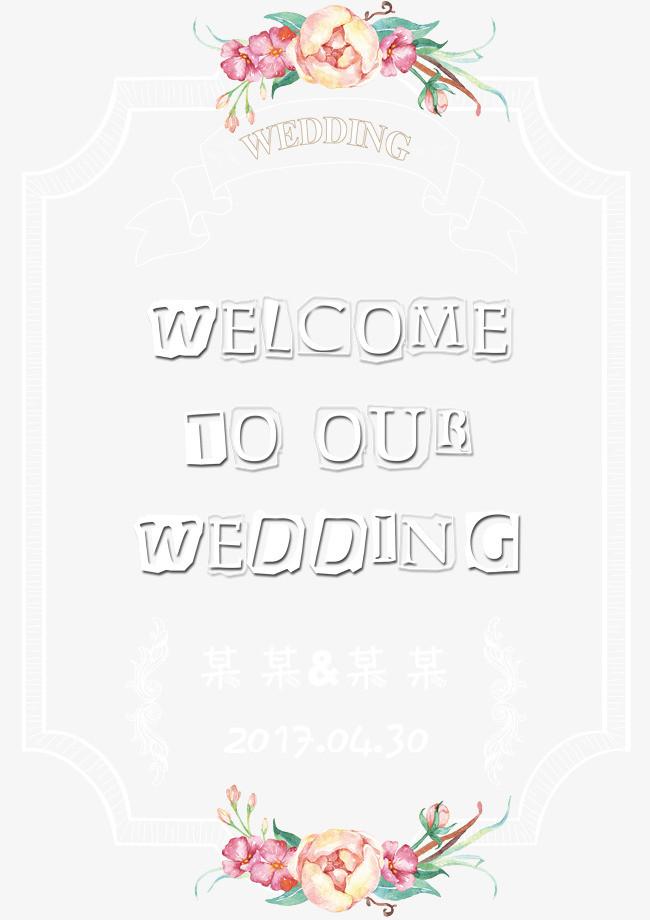 手绘清新风婚宴水牌【高清装饰元素png素材】-90设计