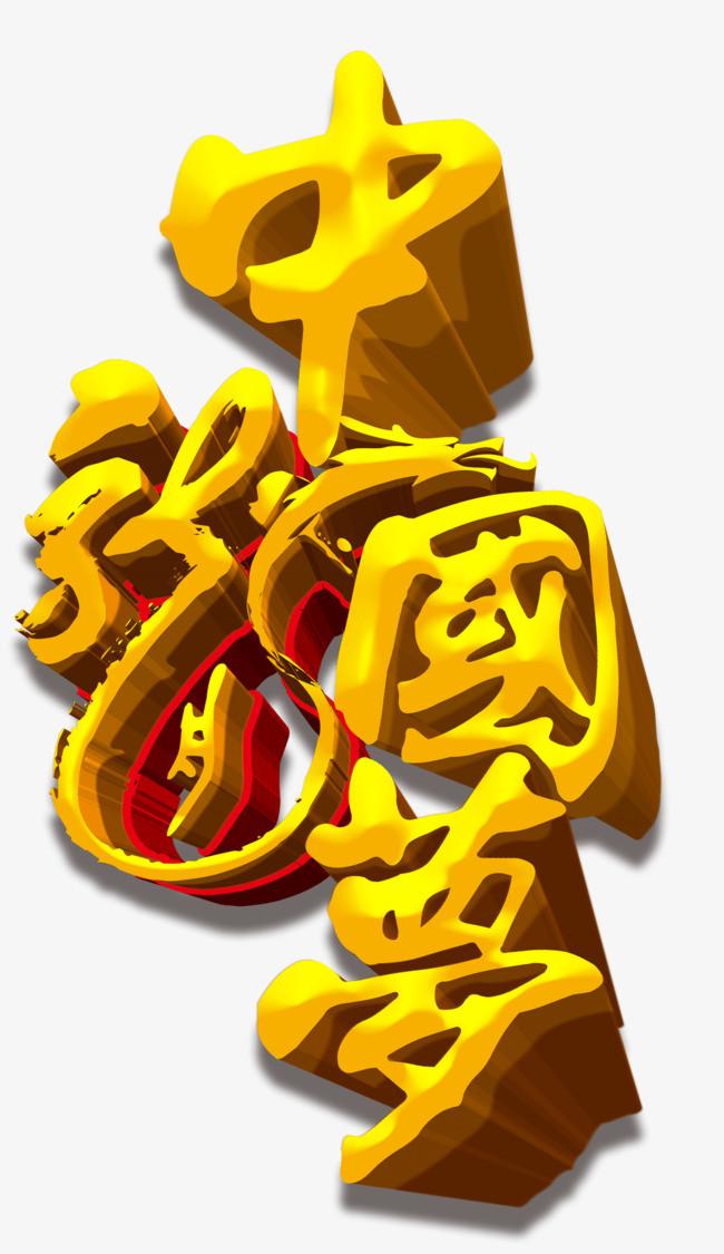 中国梦艺术字免费下载