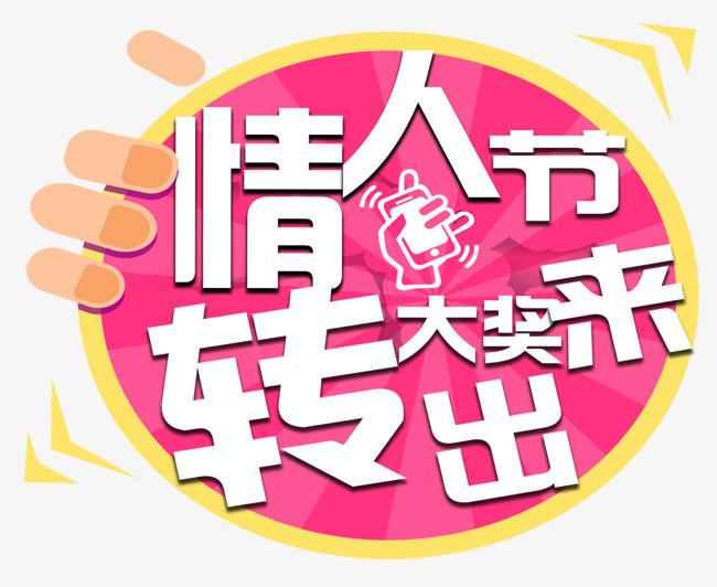 本次情人节转出大奖活动主题艺术字作品为设计师鸿鑫电脑创作,格式为图片