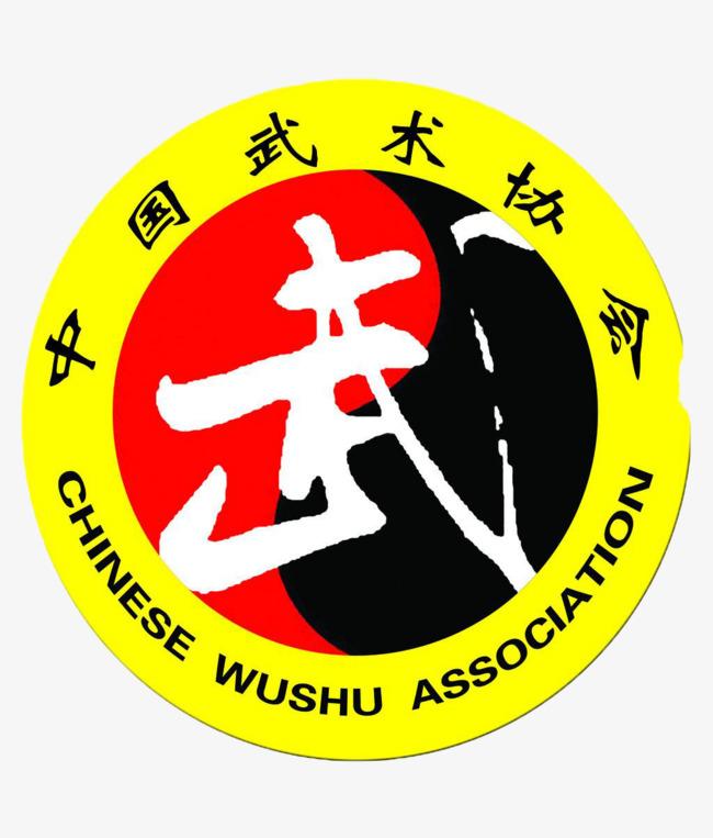 中国武术协会标志图片
