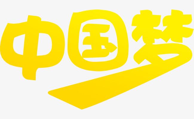 黄色中国梦艺术字