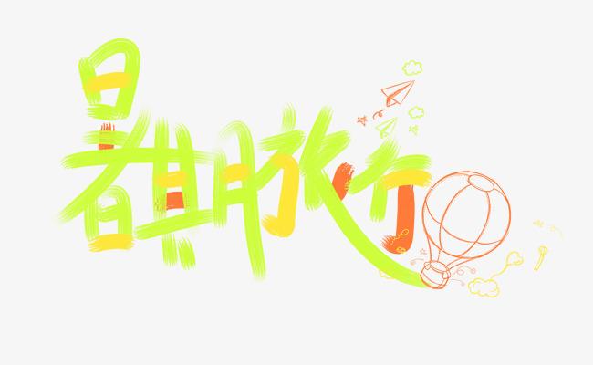 暑期旅行_暑期旅行手绘艺术字素材-90设计