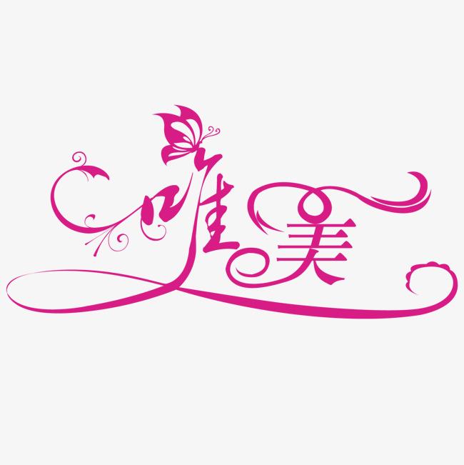 图片 > 【png】 唯美艺术字  分类:手绘动漫 类目:其他 格式:png 体积